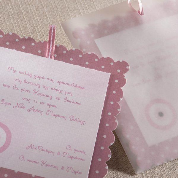 Προσκλητήριο Βάπτισης μάτι με πουά ροζ